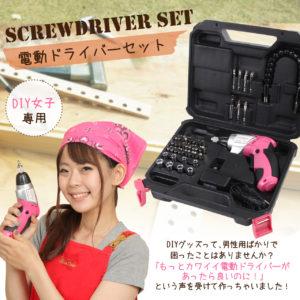 160712_i3_001_01-screwdriverset_w1280_01